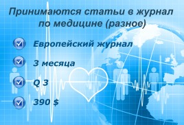 Статьи по медицине